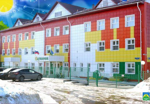 Детский-сад-Одуванчик-1024×682