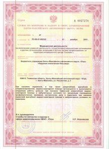 Лицензия на медицинскую деятельность в ДОУ