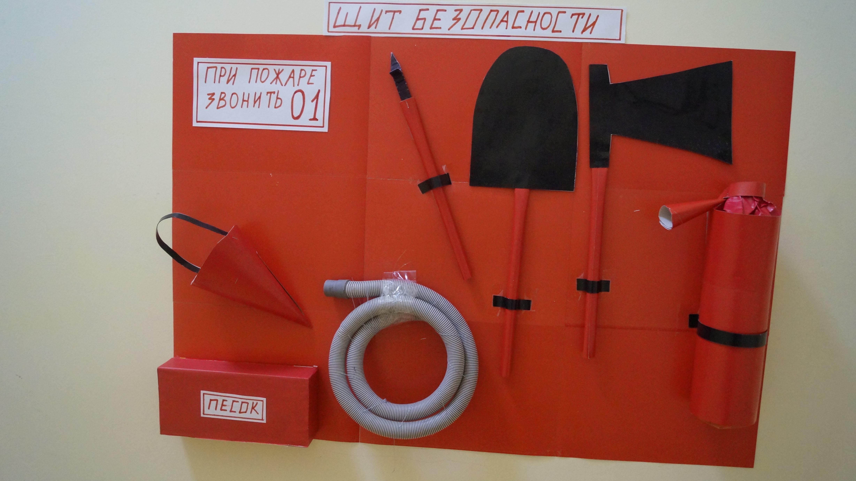 Макет «Пожарный щит» (мастер-класс). Воспитателям детских садов 85